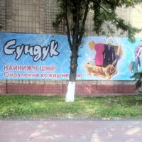 Сундук — Магазины одежды