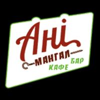 Ані Мангал — кафе — Кафе та ресторани