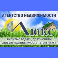 Люкс — Агенції нерухомості