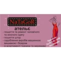 Natagor — Ремонт та пошиття одягу