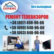 Ваш сервіс — ремонт телевізорів