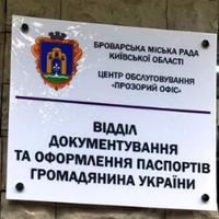 Паспортний стіл в Броварах — Управління міської ради