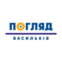 Погляд Васильків - інформаційна агенція — Інтернет-видання