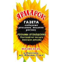 Газета Ярмарок — Друкована преса