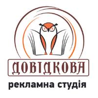 Рекламна студія Довідкова — Маркетинг
