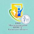 Васильківський центр первинної медико-санітарної допомоги