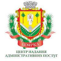 ЦНАП Боярка — Міська влада