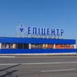 Епіцентр Боярка