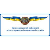 Виконавча служба у Вишгороді — Управління міської ради
