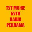 Інформаційний простір Тараща — реклама