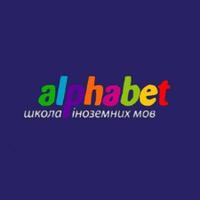 Alphabet — школа іноземних мов — Курси англійської мови