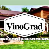 Виноград в Узині — ресторан — Кафе та ресторани