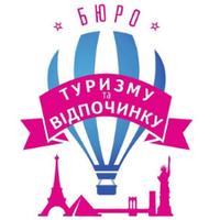 Бюро туризму та відпочинку — Турагентства