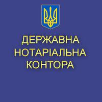 Сквирська районна державна нотаріальна контора — Нотаріуси