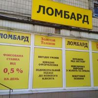 Ломбард Золоте теля у Сквирі — Банки та кредитні організації