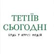 Тетіїв сьогодні — спільнота