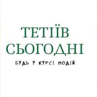Тетіїв сьогодні — спільнота — Новинні агентства та прес-служби