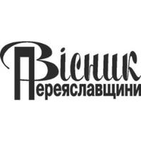 Вісник Переяславщини — газета — Друкована преса