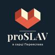 ProSlav — канал