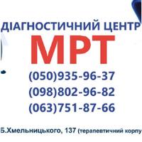 МРТ у Переяславі — Приватні клініки
