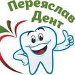 Переяслав-Дент — стоматологічна клініка