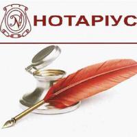 Нотаріус Воробей Оксана Михайлівна — Нотаріуси