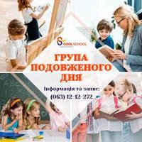 Освітній центр Cool School — Освiта