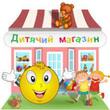 Дитячий — магазин іграшок
