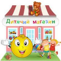Дитячий — магазин іграшок — Для дітей