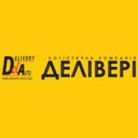 Делівері в Переяславі — пошта — Делівері