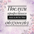 Послуги масажиста в Переяславі