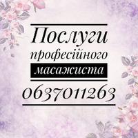 Послуги масажиста в Переяславі — Солярій