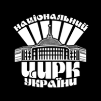 Національний цирк України в Києв — Дозвілля та розваги