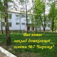 Дошкільний заклад Берізка — Школи і садочки