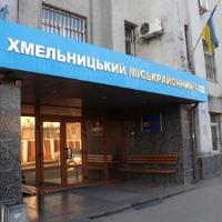 Хмельницький міськрайонний суд Хмельницької області — Управління міської ради