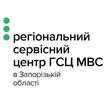 Сервісний центр МВС в Запоріжжі