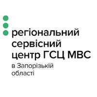 Сервісний центр МВС в Запоріжжі — Безпека