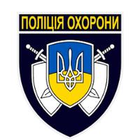 Обухівський районний відділ поліції охорони — Охорона
