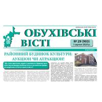 Громадсько-політична газета Обухівські Вісті — Друкована преса