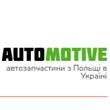 Automotive — доставка автомобільних запчастин