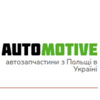 Automotive — доставка автомобільних запчастин — Магазины автозапчастин