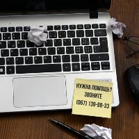 Ремонт ПК та ноутбуків в Обухові — Ремонт ПК та ноутбуків