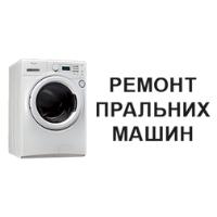 Ремонт пральних машин в Обухові — Ремонт побутової техніки