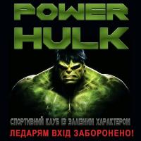 Power Hulk — спортзал — Тренажерний зал та фітнес