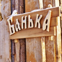 Фінська сауна у Фастові — Бані та сауни