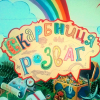 Скарбниця розваг — ігрова кімната — День народження
