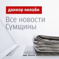 Данкор онлайн — інтернет-видання — Інтернет-видання