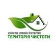 Територія чистоти — прибирання квартир й будинків