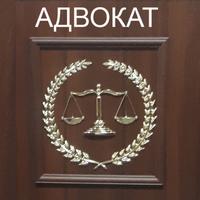Адвокат Мазуркевич Тетяна Володимирівна — Юридичні послуги