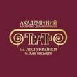 Театр Лесі Українки в Кам'янському